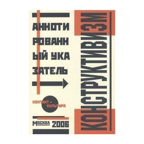 Аннотированный библиографический указатель Конструктивизм цена