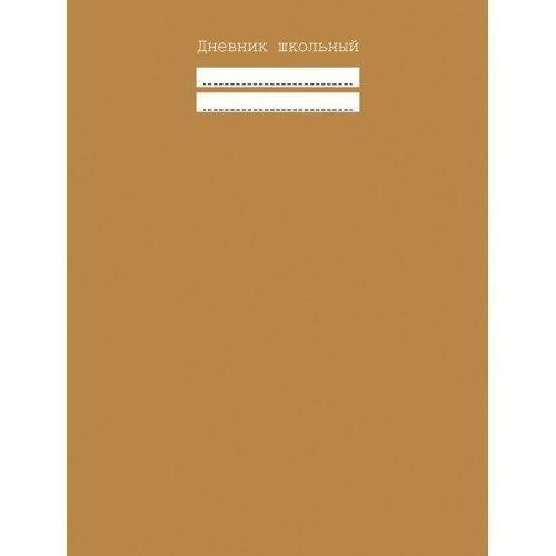 Дневник для средних и старших классов Бронзовый, 48 листов дневник для средних и старших классов дневник школьницы дизайн 5 17