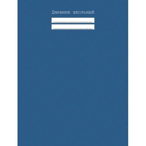 Дневник для средних и старших классов Океанский синий, 48 листов дневник для средних и старших классов дневник школьницы дизайн 5 17
