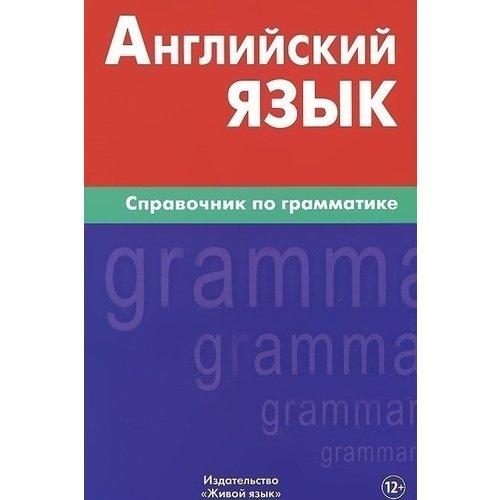 Английский язык. Справочник по грамматике все цены