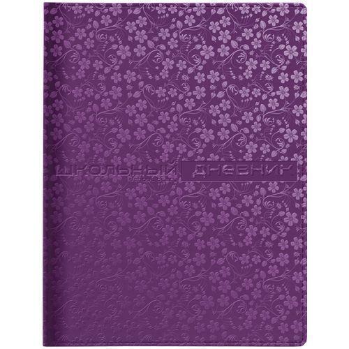 Дневник школьный Velvet Fashion Cosmo, фиолетовый апплика дневник школьный графит