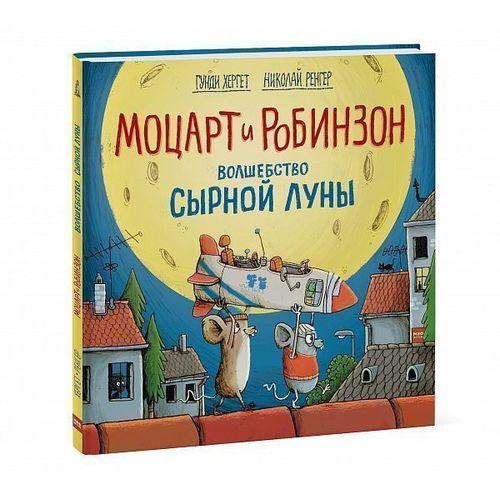 Купить Моцарт и Робинзон. Волшебство сырной луны, МИФ, Художественная литература