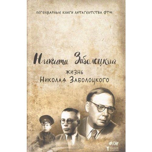 Жизнь Николая Заболоцкого цена