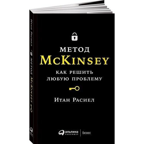 Метод McKinsey: как решить любую проблему расиел и метод mckinsey как решить любую проблему