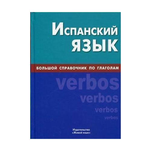 Испанский язык. Большой справочник по глаголам светлов а испанский язык большой справочник по глаголам