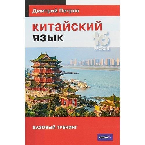 Китайский язык. 16 уроков. Базовый тренинг дмитрий петров изучаем иностранный язык page 10 page 8
