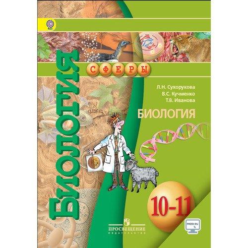 Биология. 10-11 классы. Базовый уровень