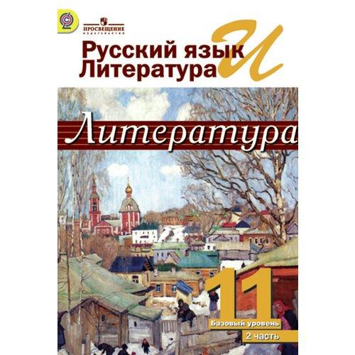 Русский язык и литература. Литература. 11 класс. В 2-х частях. Часть 2