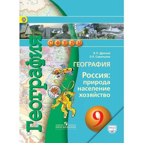 География. Россия: природа, население, хозяйство. 9 класс география россия 9 класс учебник фгос