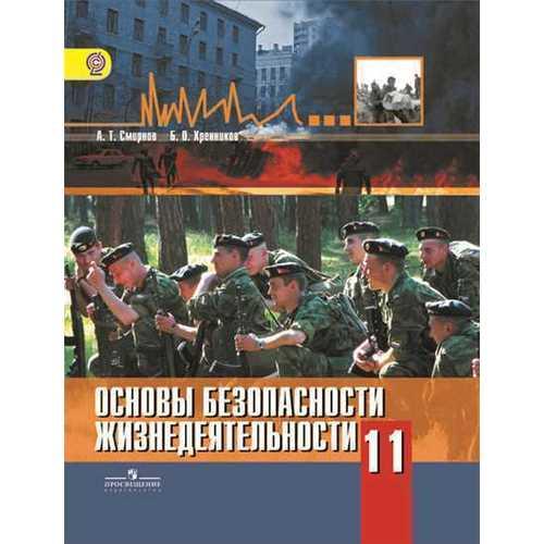 Основы безопасности жизнедеятельности. 11 класс. Базовый уровнь основы безопасности жизнедеятельности 5 класс фгос