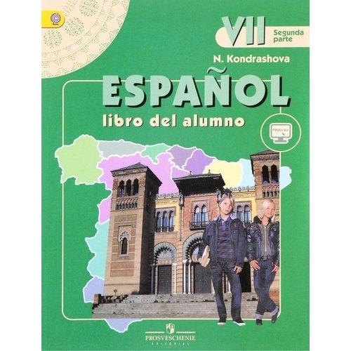 Испанский язык. Рабочая тетрадь. VII класс