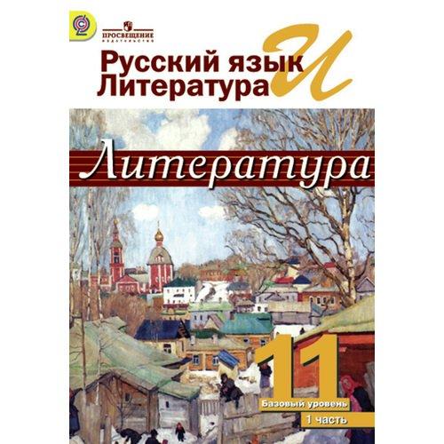 Русский язык и литература. Литература. 11 класс. 2-х частях. Часть 1
