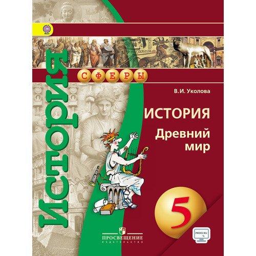 История. Древний мир. 5 класс цена