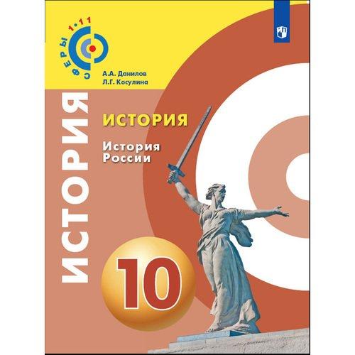 История России. 10 класс. Базовый уровень. Учебное пособие