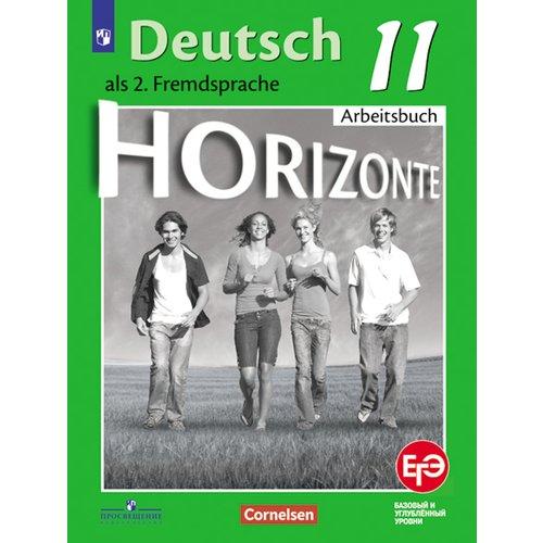 Немецкий язык. Второй иностранный Тетрадь-тренажер для подготовки к ЕГЭ. 11 класс