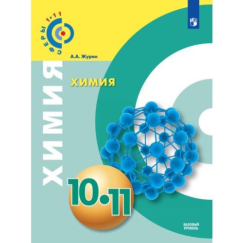Химия. 10-11 классы. Базовый уровень. Учебное пособие