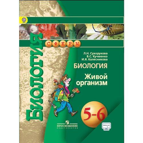 Биология. Живой организм. 5-6 классы курганский с сост внеурочная работа по биологии 6 11 классы