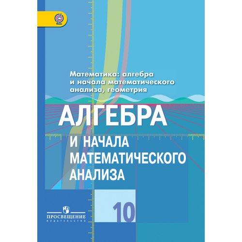 Математика: алгебра и начала математического анализа, геометрия.