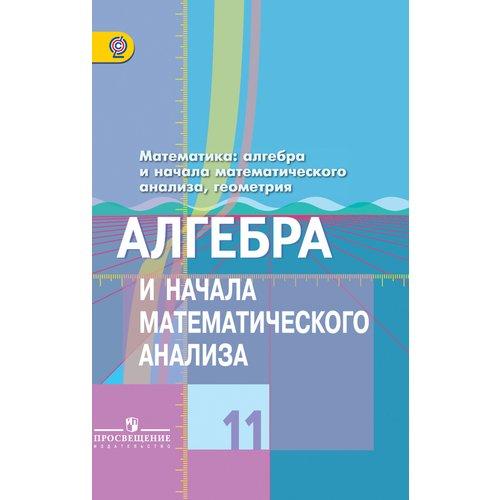 Математика: алгебра и начало математического анализа, геометрия. Алгебра и начало математического анализа. 11 класс алгебра и начала математического анализа геометрия 10 11классы рабочие программы