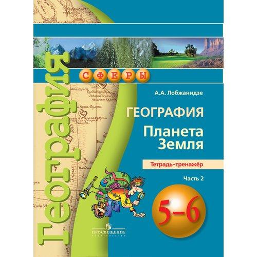 География. Планета Земля. Тетрадь-тренажер. 5-6 классы. В 2 частях. Часть 2 планета грибов 2 6 сентябрь 2014