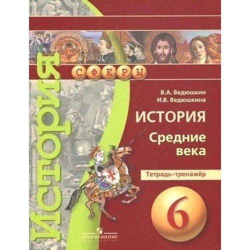 История. Средние века. Тетрадь-тренажер. 6 класс