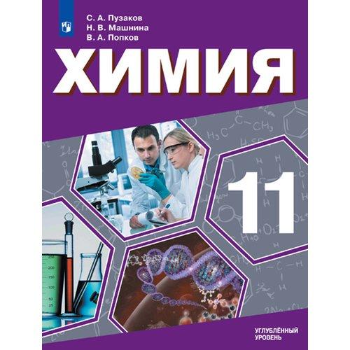 Химия. 11 класс. Углубленный уровень. Учебное пособие