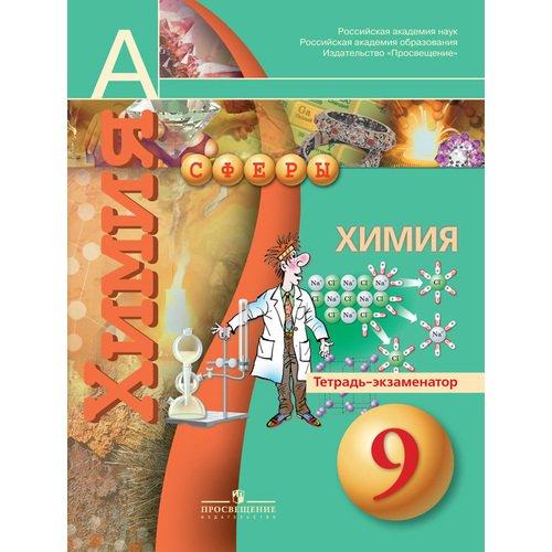 Химия. Тетрадь-экзаменатор. 9 класс бытовая химия 9 класс
