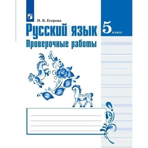 Русский язык. Проверочные работы. 5 класс цена