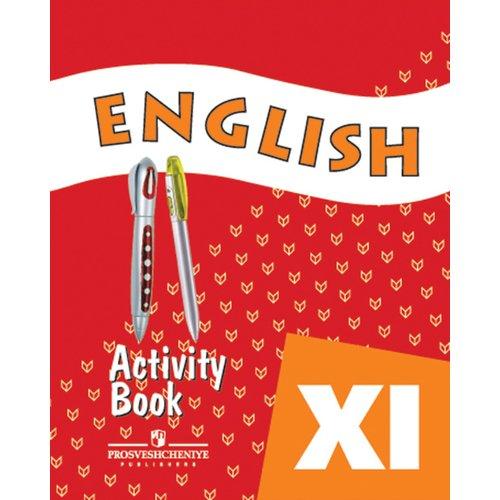 Английский язык. Рабочая тетрадь. XI класс т б клементьева разумники английский язык рабочая тетрадь