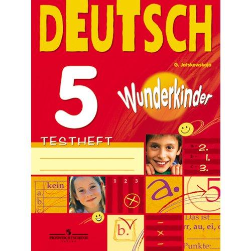 Немецкий язык. Контрольные задания. 5 класс