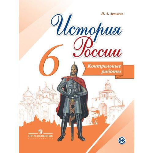 Гдз по истории просвещение 6 класс россия
