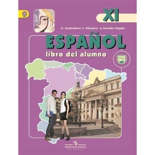 Испанский язык. XI класс. Углубленный уровень
