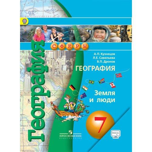 Фото - География. Земля и люди. 7 класс логпух п география беларуси 10 класс земля белорусская учебно методический комплекс 2 е издание