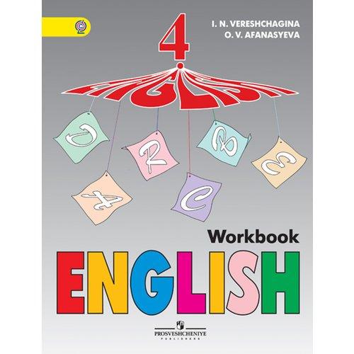 английский язык афанасьева 4 класс тетрадка