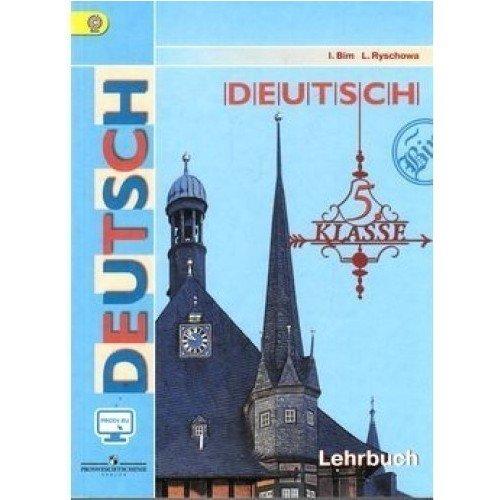 Немецкий язык. 5 класс л а лысакова немецкий язык для бакалавров экономических специальностей учебник