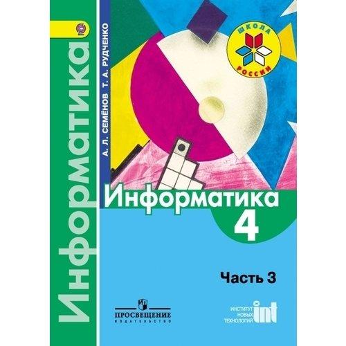 Информатика. 4 класс. Часть 3 информатика 4 класс часть 3