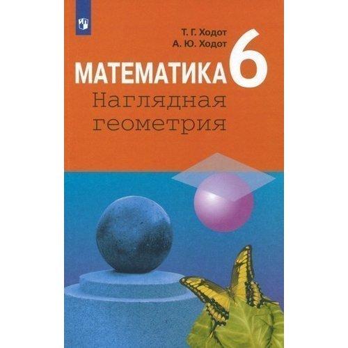 Математика. Наглядная геометрия. 6 класс.Учебное пособие недорого