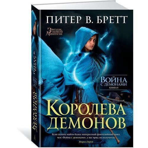 Война с демонами. Книга 5. Королева демонов