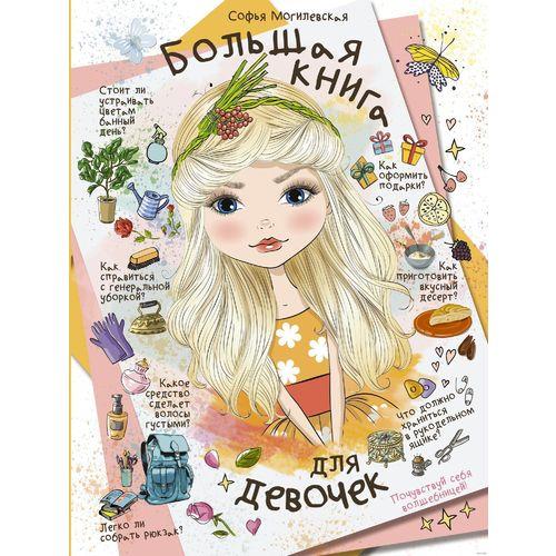 купить Большая книга для девочек по цене 570 рублей