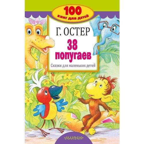 Купить 38 попугаев. Сказки для маленьких детей, Художественная литература