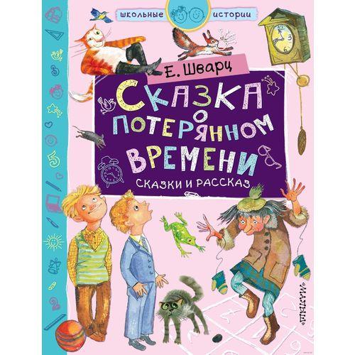 Купить Сказка о потерянном времени, Художественная литература