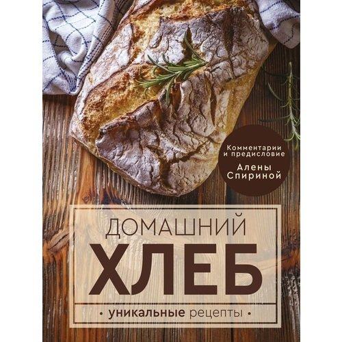 Домашний хлеб. Уникальные рецепты наталия обухова домашний парикмахер прически своими руками