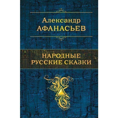 Народные русские сказки литвинова м худож русские народные сказки