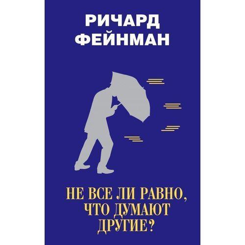 Фото - Не все ли равно, что думают другие? фейнман ричард не все ли равно что думают другие