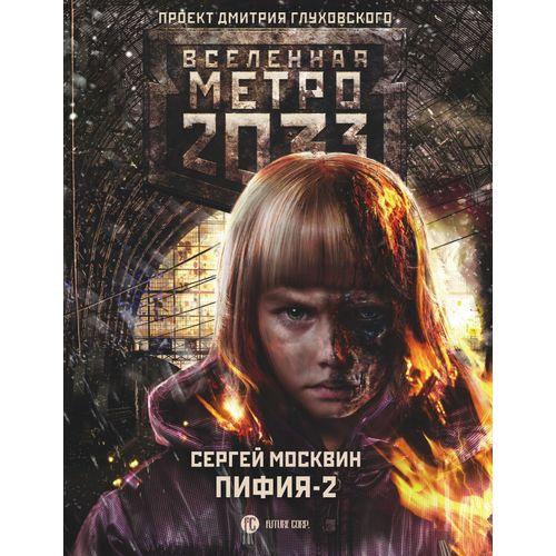 Метро 2033: Пифия-2. В грязи и крови антонов сергей валентинович метро 2033 рублевка 2 остров блаженных фантастический роман