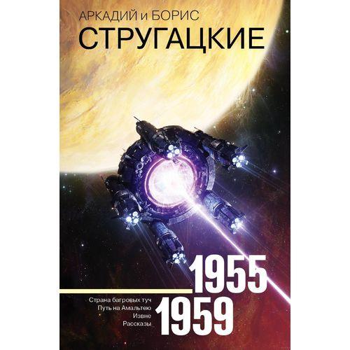 Собрание сочинений 1955-1959 43 2012