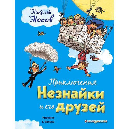 Приключения Незнайки и его друзей александра михайловна иванова сказка лосиного острова приключения лёвы иего друзей