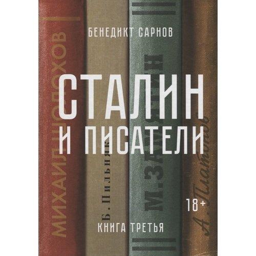 Сталин и писатели. Книга третья бенедикт сарнов сталин и писатели книга третья