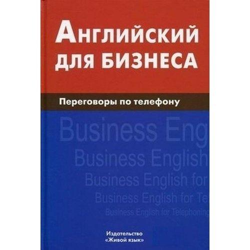 Английский для бизнеса. Переговоры по телефону в а нагорнов французский для бизнеса переговоры по телефону