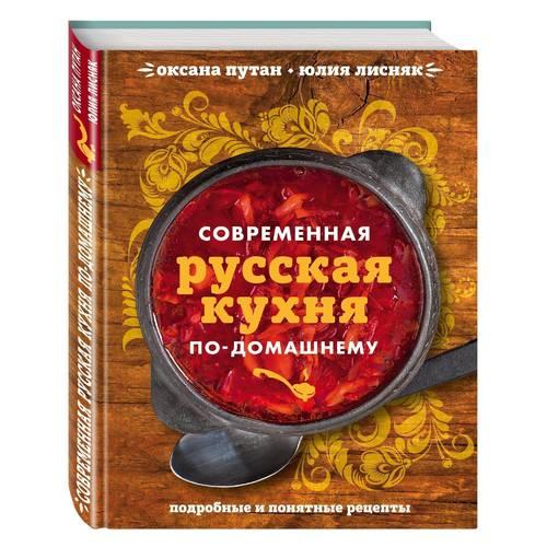Современная русская кухня по-домашнему цена и фото